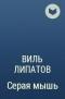 Виль Липатов - Серая мышь