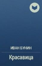 Иван Бунин - Красавица