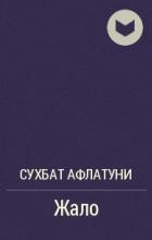 Сухбат Афлатуни - Жало