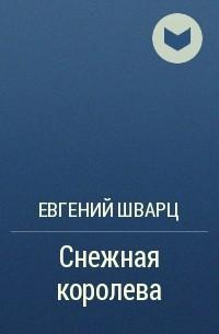 Евгений Шварц - Снежная королева