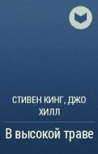 Стивен Кинг, Джо Хилл - В высокой траве