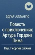 Эдгар Аллан По - Повесть о приключениях Артура Гордона Пима