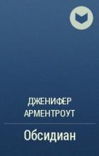Дженифер Арментроут - Обсидиан