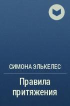ИДЕАЛЬНАЯ ХИМИЯ ЭЛЬКЕЛЕС СИМОНА FB2