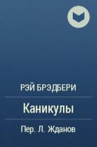 Рэй Брэдбери - Каникулы