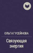 Ольга Гусейнова - Связующая энергия