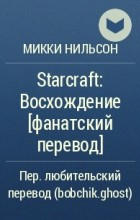 Микки Нильсон - Starcraft: Восхождение [фанатский перевод]