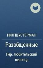 Нил Шустерман - Разобщенные