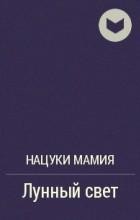Нацуки Мамия - Лунный свет