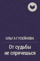 Ольга Гусейнова - От судьбы не спрячешься