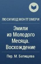 Люси Мод Монтгомери - Эмили из Молодого Месяца. Восхождение