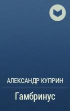 Александр Куприн - Гамбринус