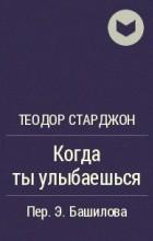 Теодор Старджон - Когда ты улыбаешься