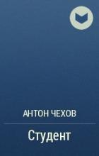 Антон Чехов - Студент