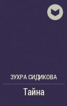 Зухра Сидикова - Тайна