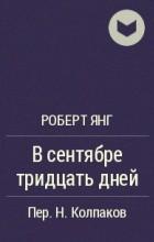 Роберт Янг - В сентябре тридцать дней