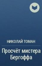 Николай Томан - Просчёт мистера Бергоффа