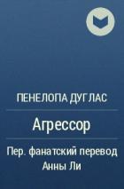 Пенелопа Дуглас - Агрессор