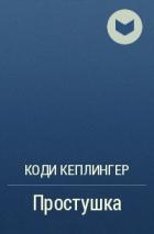 Коди Кеплингер - Простушка