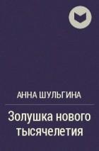 Анна Шульгина - Золушка нового тысячелетия