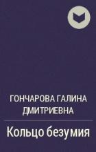 Гончарова Галина Дмитриевна - Кольцо безумия