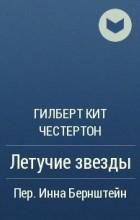 Гилберт Кит Честертон - Летучие звезды