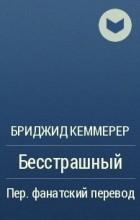 Бриджид Кеммерер - Бесстрашный