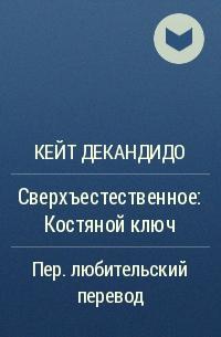 Собко Вадим Ключ
