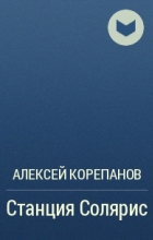 Алексей Корепанов - Станция Солярис