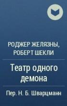 - Театр одного демона
