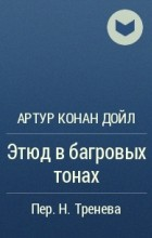 Артур Конан Дойль - Этюд в багровых тонах