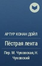 Артур Конан Дойль - Пёстрая лента