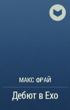 Макс Фрай - Дебют в Eхо