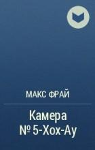 Макс Фрай - Камера №5-Хох-Ау