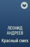 Леонид Андреев — Красный смех