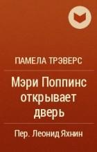 Памела Трэверс - Мэри Поппинс открывает дверь