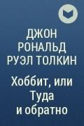 Джон Рональд Руэл Толкин - Хоббит, или Туда и обратно