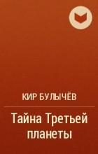 Кир Булычёв - Тайна Третьей планеты