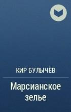 Кир Булычев - Марсианское зелье