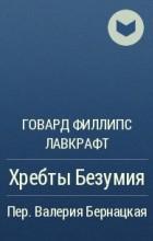 Говард Филлипс Лавкрафт - Хребты Безумия