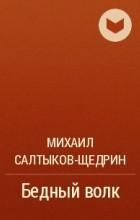 М.Е. Салтыков-Щедрин — Бедный волк