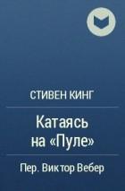 """Стивен Кинг - Катаясь на """"Пуле"""""""