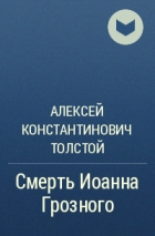 Алексей Константинович Толстой — Смерть Иоанна Грозного