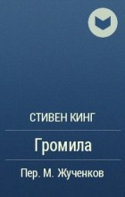 Стивен Кинг - Громила