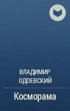 Владимир Одоевский - Косморама
