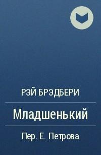 Рэй Брэдбери - Младшенький