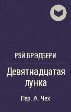 Рэй Брэдбери - Девятнадцатая лунка
