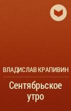 Владислав Крапивин - Сентябрьское утро