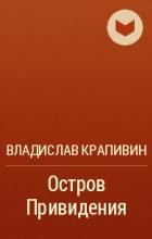 Владислав Крапивин - Остров Привидения