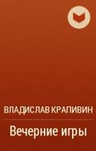 Владислав Крапивин - Вечерние игры
